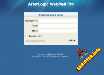 AfterLogic WebMail Pro 6.2.0 nulled