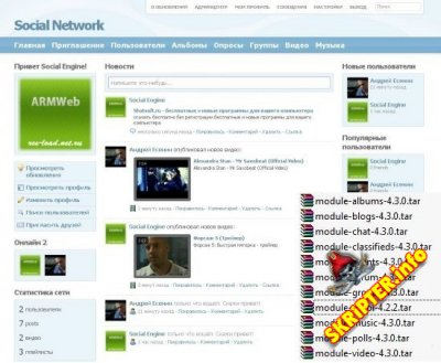 Social Engine 4.3.0 Nulled Rus + All Plugins