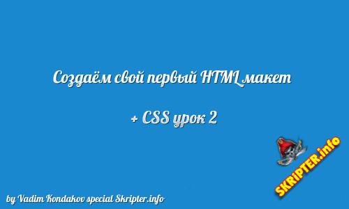 Создаём свой первый HTML макет + CSS урок 2
