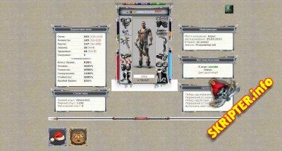 Скрипт браузерной игры Life Is War (11.09.2015)