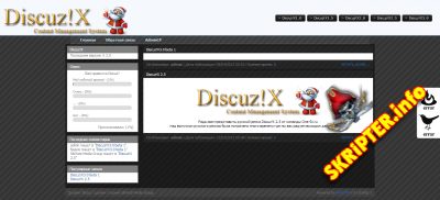 Шаблон discuz под NiunCMS v X1.8