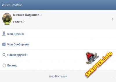 VK CMS Mobile