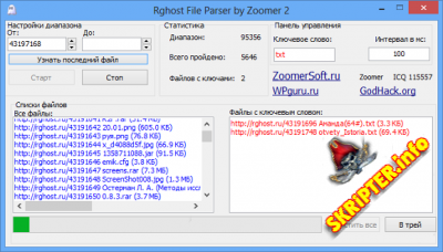 RGhost File Parser 2