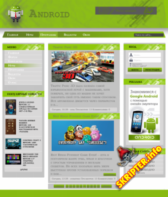 [HTML] Шаблон Android