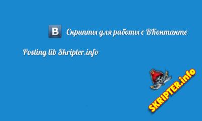 Скрипты для работы с ВКонтакте