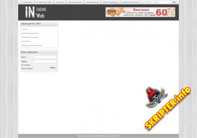 Шаблон IN WEB ENGINE