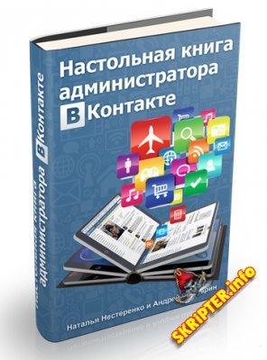 Настольная книга Администратора ВКонтакте
