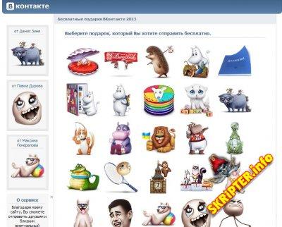 Вконтакте бесплатные подарки 2013