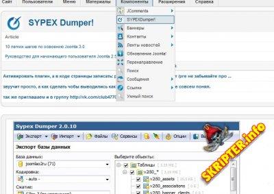 Sypex Dumper 2.0.10 - компонент для работы с БД для Joomla 2.5 и 3.x (backup)