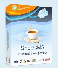 Магазин ShopCMS 3.1.2