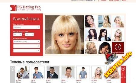 скрипт знакомств dating pro 2013 01