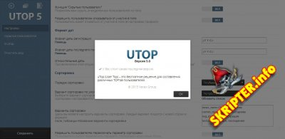 Модуль UTOP 5