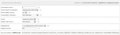 LinkEnso PRO v2.3- модуль кольцевой перелинковки для DLE