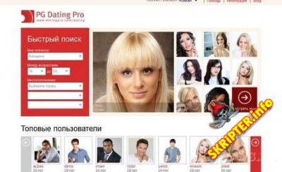 Скрипт знакомств Dating Pro 2013.01