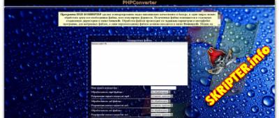 PHP конвертер