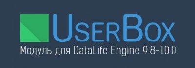 Модуль UserBox [DLE 9.8-10.0]