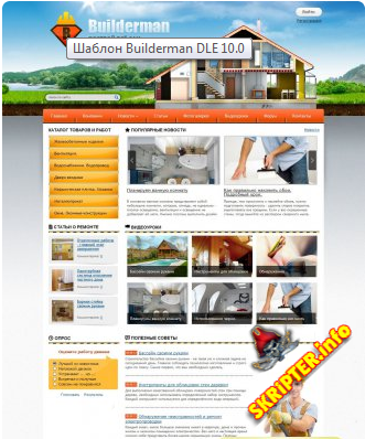 Шаблон Builderman DLE 10.0