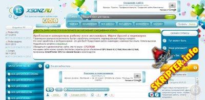 Уникальный DLE шаблон сайта xsonz.ru