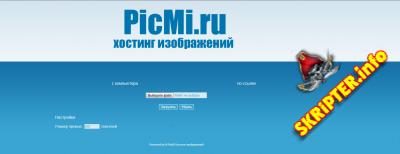 PicMi - Скрипт хостинга изображений Оригинал(слит)