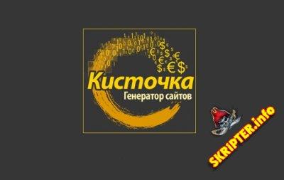 Кисточка CMS 6.4.3 NULL