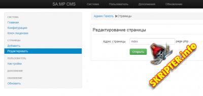 SA:MP CMS