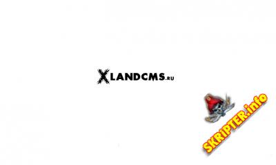 XlandCMS v. 1.1.2 - бесплатная CMS для разработки сайтов