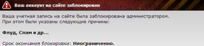 Хак Страница забаненого пользователя
