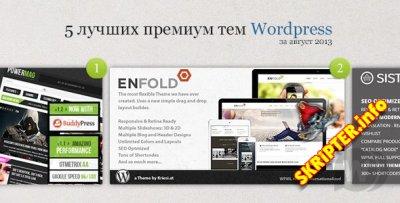 5 лучших премиум тем Wordpress