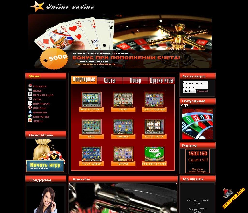 Рабочий скрипт онлайн казино игровые автоматы однорукие бандиты бе
