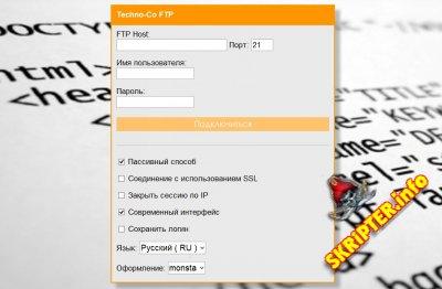 Monsta FTP v1.3 RUS