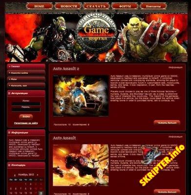 Шаблон Game Portal [DLE 10.0]