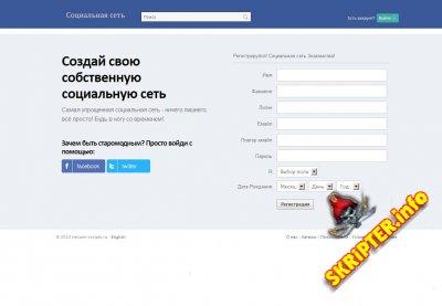 Скрипт социальной сети – Social Engine.