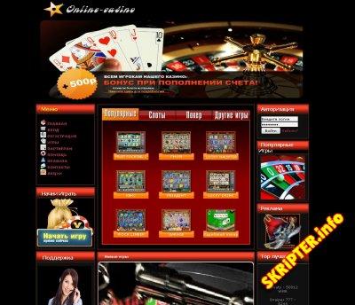 Скрипт казино