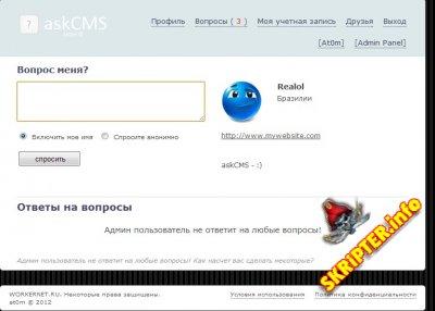 askCMS v1.0.0.0 Rus