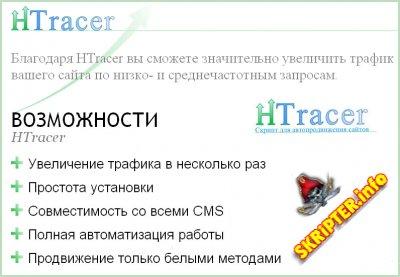 HTracer 3.4.4 - продвижения сайтов по НЧ и СЧ запросам