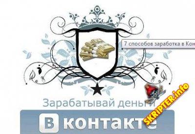 Заработок на пабликах Вконтакте (2013)