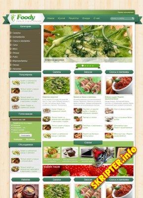 Foody - кулинарный шаблон для DLE