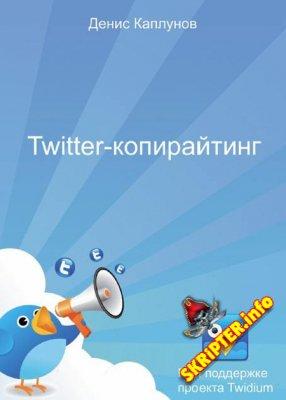 Twitter копирайтинг