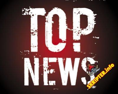 Подключение второго блока topnews