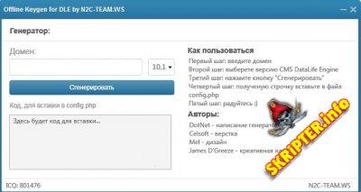Offline keygen DLE 8.0 - 10.1