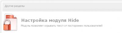 Модуль Hide 5.4 Final [DLE 10.1]
