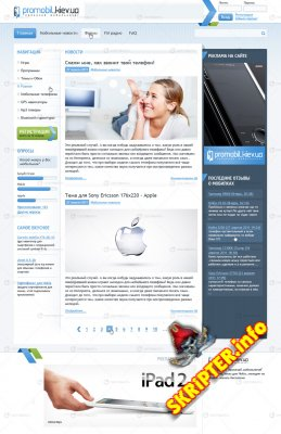 Шаблон Promobil для DLE 10.1