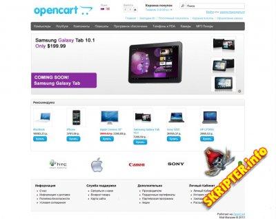 OpenCart 1.5.6.1 Rus
