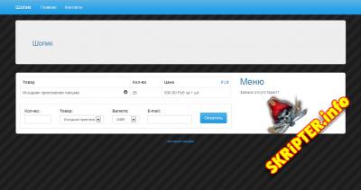 LazyPay - CMS магазина продажи аккаунтов и файлов