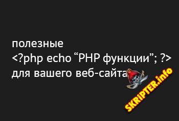 Полезные php сниппеты 2