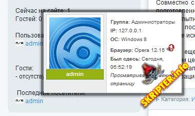 Модуль Онлайн v.2.5 [DLE 9.5 - 10.х]