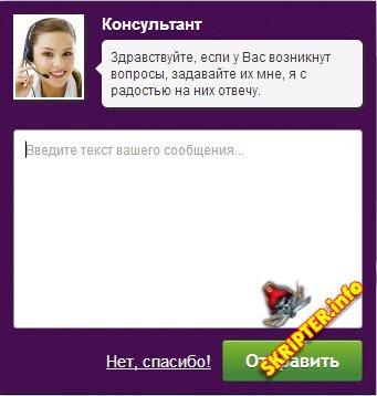 Скрипт - online консультанта
