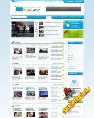 93news - новостной шаблон для DLE