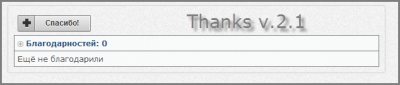 """Модуль """"Спасибо!"""" v.2.1 для Dle 9.x-10.1"""