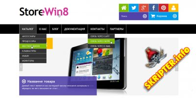 Шаблон интернет-магазина uCoz StoreWin8 в стиле Windows 8